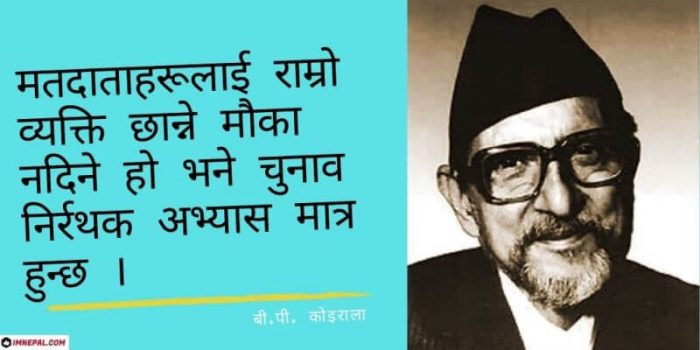 BP Koirala Nepali Quotes Pics