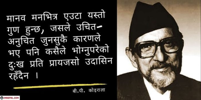 BP Koirala Nepali Quotes Sayings