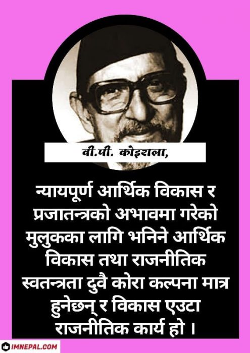 BP Koirala Quotes Pictures