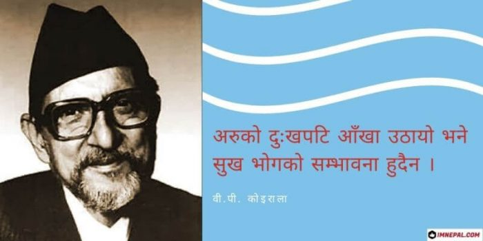 BP Koirala Nepali Quotes Famous