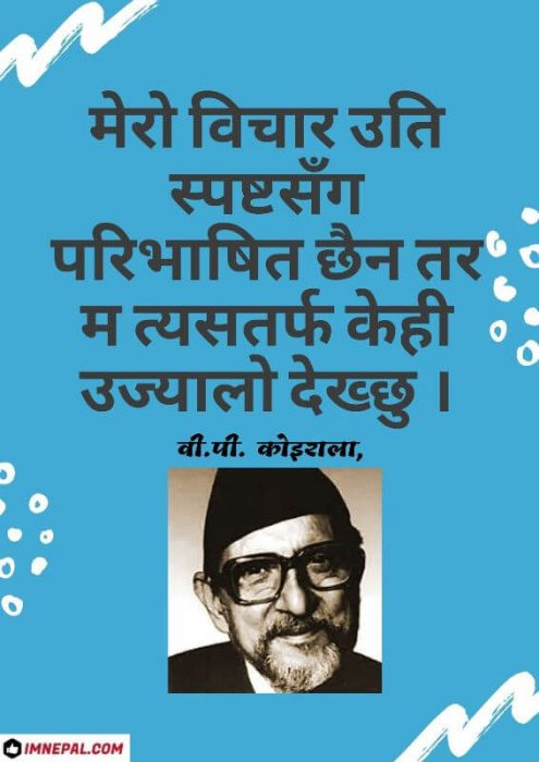 BP Koirala Quotes Pic