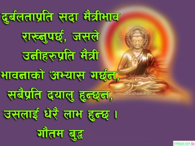 Lord buddha purnima jayanti happy birthday image wishes pictures quotes messages greetings cards wallpaper Nepali