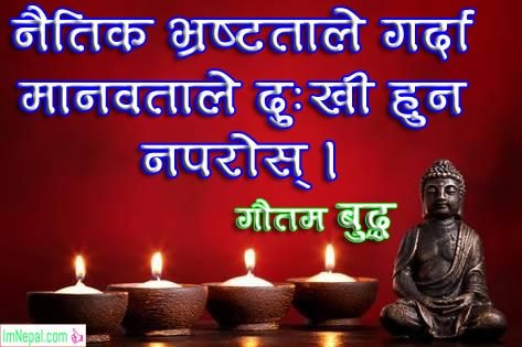 Lord Siddhartha Gautama buddha purnima jayanti happy birthday Nepali images wishes picture quotes message greetings cards wallpapers Pics