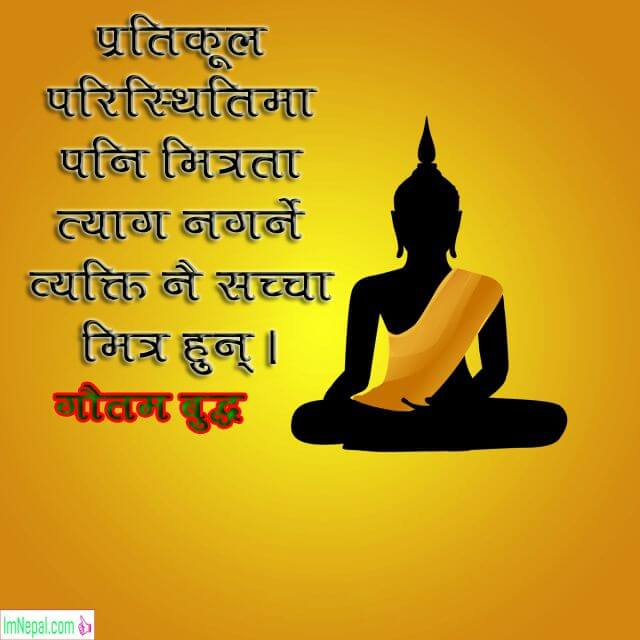 Lord buddha purnima jayanti happy birthday images wishes picturequotes messages greetings cards wallpapers Nepali