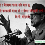 bp koirala quotes sayings in Nepali language