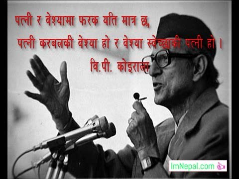 50 BP Koirala Famous Quotes in Nepali Language