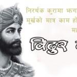 Vidur Quotes, Sayings Vidur Niti in Nepali language