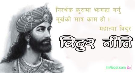 50 Best Vidur Quotes, Sayings   Vidur Niti in Nepali with English Translation