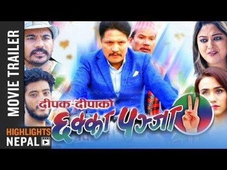 Chhakka Panja 2 - Nepali Movie Poster