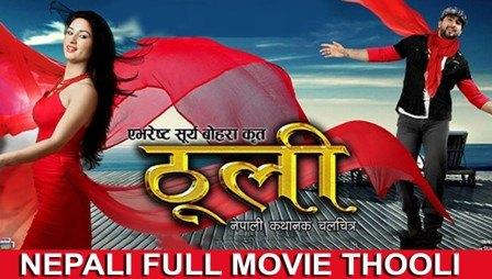 Thuli - Nepali Movie Poster