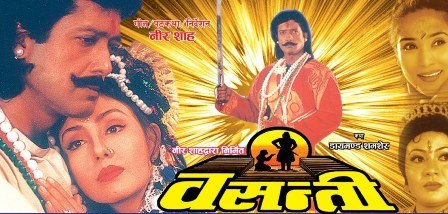basanti Nepali movie poster