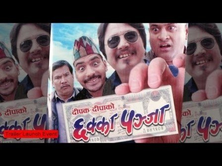chhaka panja - Nepali Movie Poster