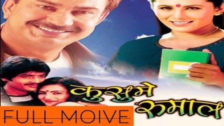 kusume rumal - Nepali Movie Poster