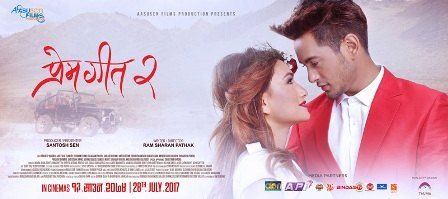 prem geet 2 - Nepali Movie Poster