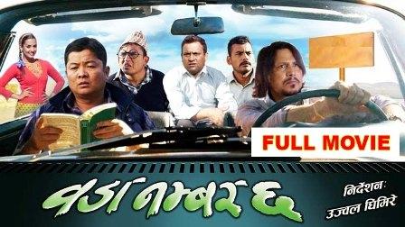 wada no. 6 - Nepali Movie Poster