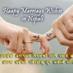 Happy Marriage Life Wishes, Messages, Quotes, SMS in Nepali Language With Images