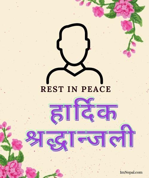 Condolence Msg in Nepali