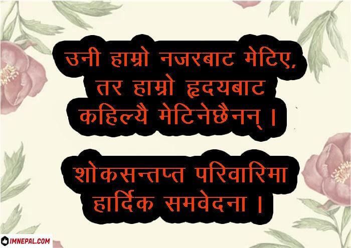 Nepali Condolences Sympathy Shradhanjali Messages Images