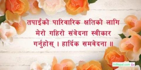 Hardik Shradhanjali, Sambedana Heartfelt Condolence Message, Status, SMS, Sandesh in Nepali Language Image