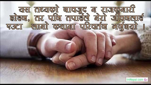 Love Message For Husband From Wife in Nepali – SMS, Msg, Quotes & Images Collection