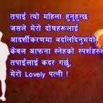 Love Message For Wife From Husband in Nepali - Text Msg, SMS, Quotes images Status, Shayari Collection