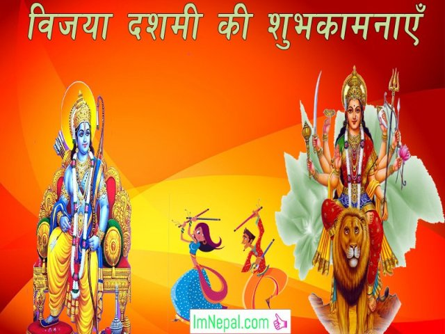 Happy Vijayadashami Shubha Vijaya Dashami Dashain hindi Greeting Cards Wishes Messages Quotes wallpaper Images Picture