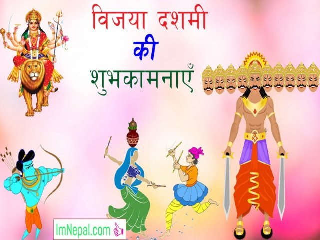Vijaya Dashami 2018 Ki Hardik Shubhkamnaye In Hindi – Greeting Cards, Wishes, Quotes, Wallpapers