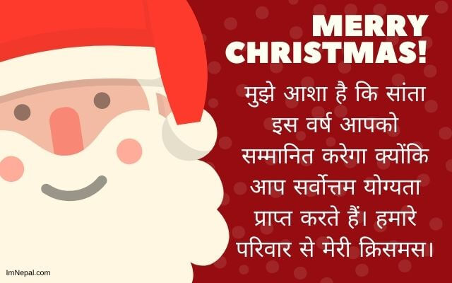 Merry Christmas Wishes For Friends in Hindi Image