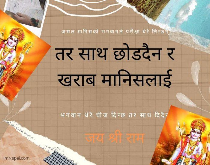 Happy Ram Navami Greeting cards Shayari Wishes Nepali Images