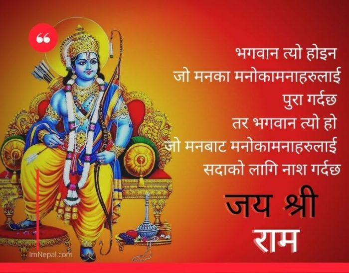Lord Rama Quotes in Nepali Ram Navami Greeting cards Shayari Wish Nepali