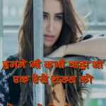 Attitude Status For Girls in Hindi font