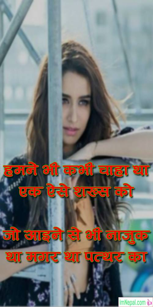 100 Attitude Status In Hindi For Girls For Facebook & Whatsapp Collection