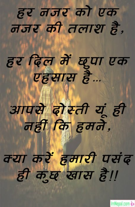 hindi friendship shayari dost shayri sms text status friends image Pic pictures wallpaper wishes messages quotes