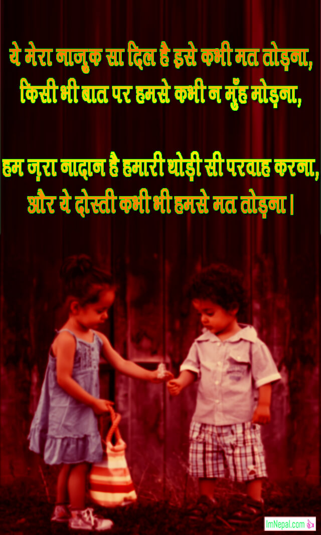 hindi friendship shayari dosti shayri sms text status friends images photo picturewallpapers wishes messages quotes pic