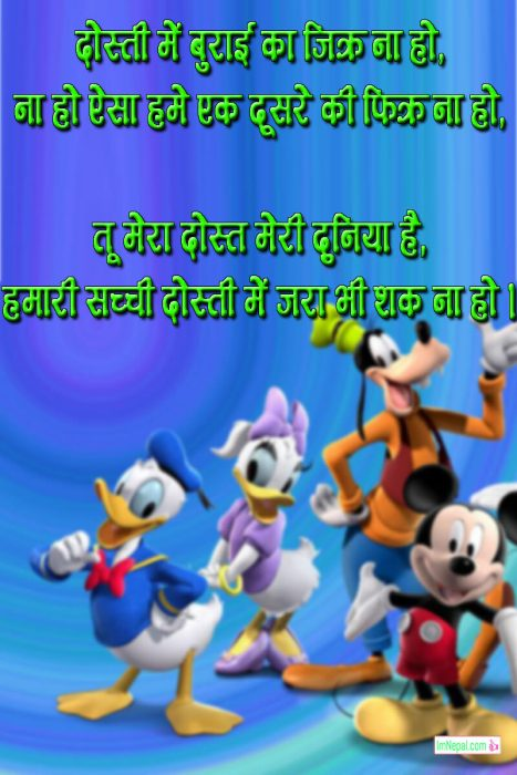 hindi friendship shayari dost shayri sms text status friends images photo picturewallpapers wishes messages quotes pic