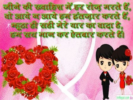 Shayari Hindi love images beautiful Shero boyfriends girlfriends lover pictures images hd wallpapers pics messages photos greetings cards