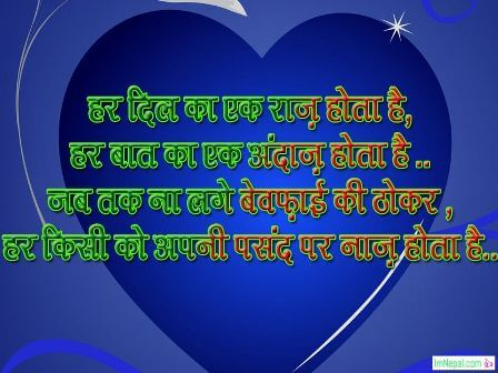 Shayari love hindi images sad beautiful Shero lover boyfriends girlfriends pictures images hd wallpapers pic messages photo greeting cards