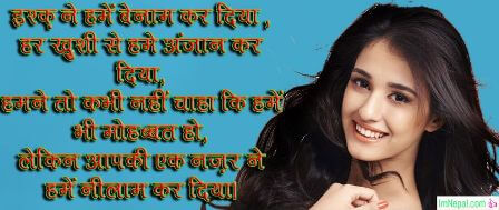 Shayari love Hindi images beautiful Shero lover boyfriends girlfriends pictures images hd wallpaper pics messages photos greetings cards