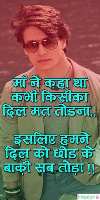 Attitude status Hindi language font shayari royal nababi love facebook whatsapp imageswallpapers photos pics picture