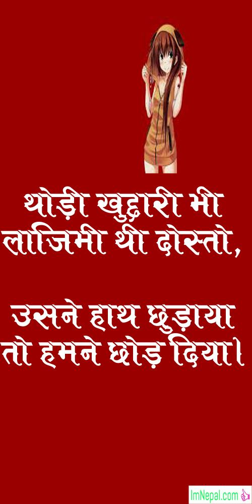 100 Attitude Images With Quotes & Shayari in Hindi For Girls