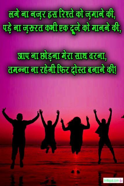 Hindi Friendship Shayari dost dosti shayri sms text status friends images photos pictures wallpapers wishes messages quotes pics