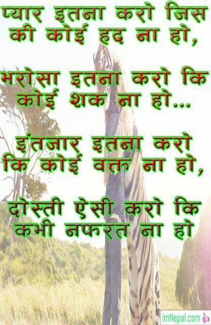 Hindi friendship shayari dost Dosti shayri sms text status friends images pictures hd wallpaper wishes messages quotes pics