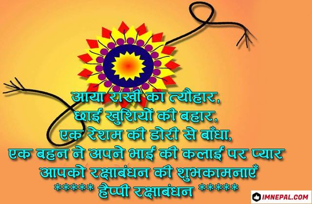 Happy Raksha Bandhan Rakhi Festival Hindu Hindi Shayari Quote Wishes Messages Brother Sister Images Photos Pics Pictures Wallpapers