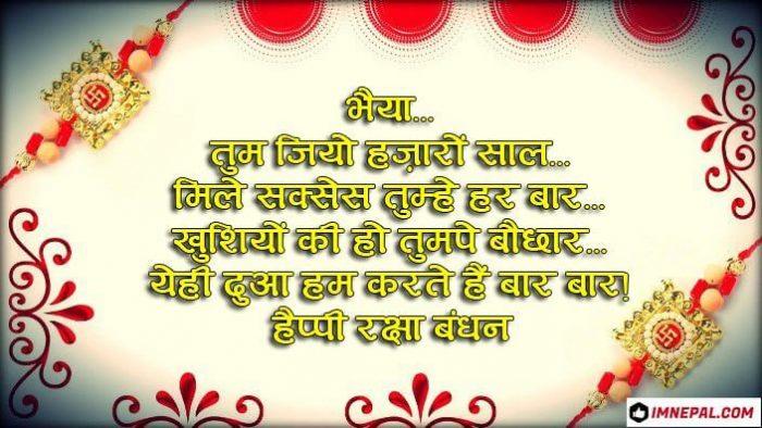 Happy Raksha Bandhan Rakhi Festival Hindu Hindi Shayari Quote Wishes Messages Brother Sister Images Photos Pics Pictures Wallpapers