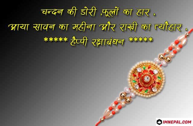 Happy Raksha Bandhan Rakhi Festival Hindu Hindi Shayari Wishes Messages Brother Sister Images Photos Pics Pictures Quotes Wallpaper