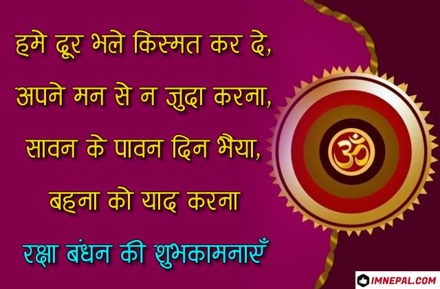 Happy Raksha Bandhan 2020 Rakhi Shayari Cards – 100 Hindi Wishes Images Collection For  Brothers & Sisters
