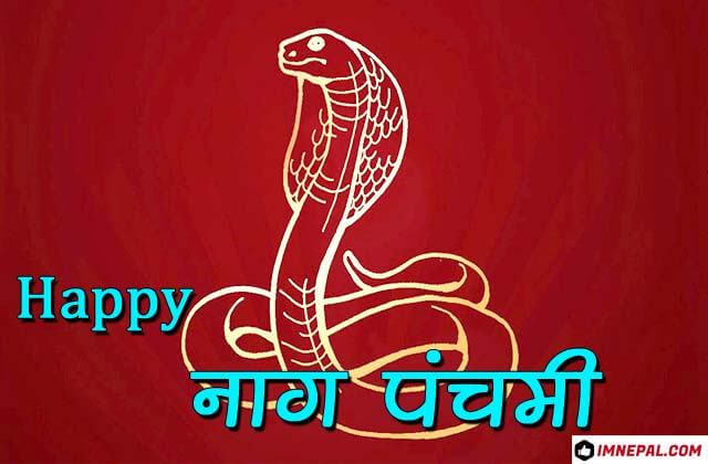 Happy Nag Panchami Greetings Cards Images Wishes Pictures Wallpaper Photos Pics Messages Quotes Snakes Day