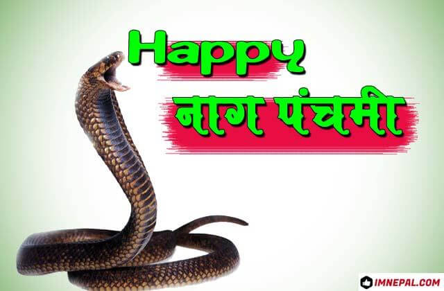 Happy Nag Panchami Greetings Cards Images Wishes Pictures Wallpapers Photos Pic Messages Quotes Snakes Day