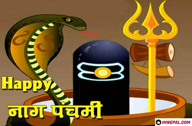 Happy Nag Panchami Greetings Cards Images Wishes Pictures Wallpapers Photos Pics Messages Quote Snakes Day