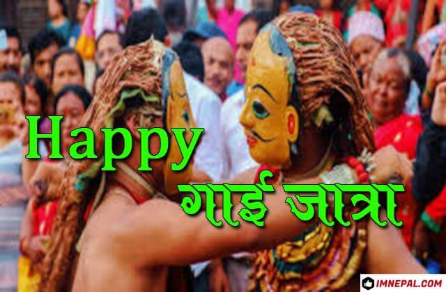 25 Happy Gai Jatra 2077 Greeting Cards, Wishes, Images, Messages, Photos, Pics Collection